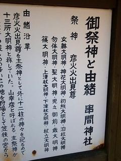 串間神社.jpg