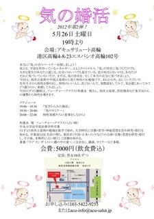 気の婚活5月26日.JPG