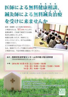 熊本ボランティア201610チラシ_01.jpg