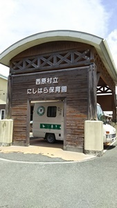 にしはら保育園1.JPG