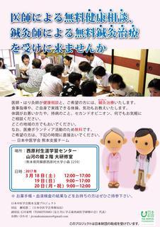 熊本ボランティア1-201703_02.jpg