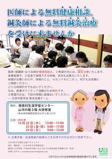 熊本ボランティア201611_01.jpg